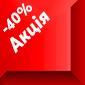 Акція -40%