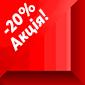 Акція -20%